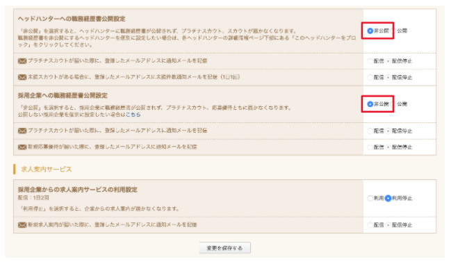 職務経歴書の公開設定画面