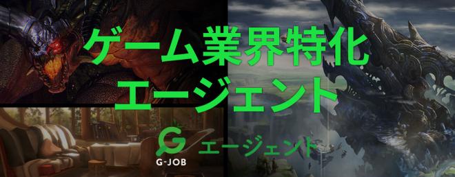 G-JOBエージェントLP