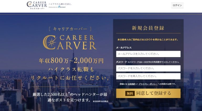 キャリアカーバー登録