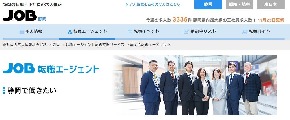 JOB転職エージェント静岡LP