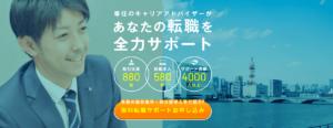 新潟転職.com